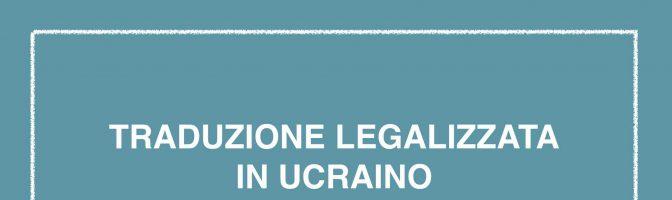 Certificato di nascita traduzione italiano ucraino – cittadinanza bambini